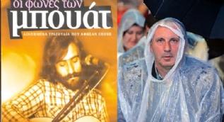 Muharrem İnce´nin seçim şarkısı Yunan türküsü çıktı